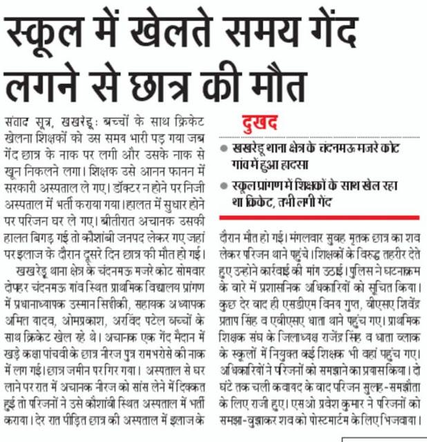 a student dead due to primary school cricket - क्रिकेट खेलते समय नाक में गेंद लगने से छात्र की मौत, खखरेडू फतेहपुर की घटना