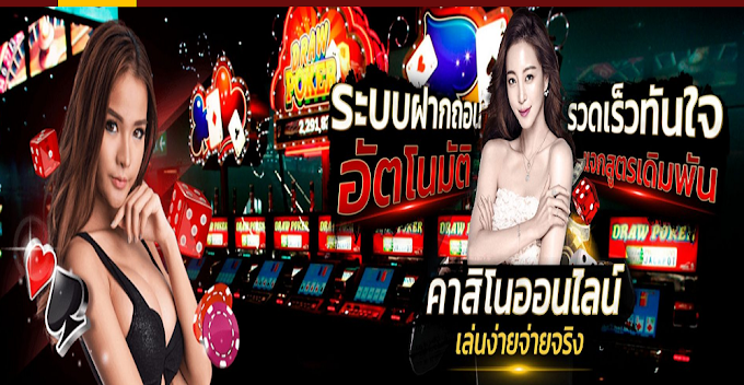 All About Baccarat Online Casinos
