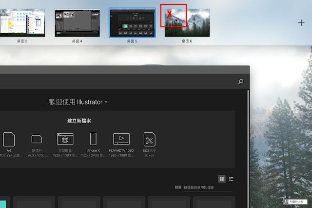 【MAC 幹大事】提升效率的多重桌面 / 分割顯示 - 移除桌面