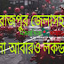 পিরোজপুর জেলাসহ ৫০ জেলা আবারও লকডাউন