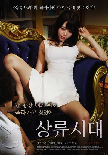 Upper Class Generation Full Korea 18+ Adult Movie Online Free