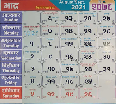 Nepali Calendar 2078 Bhadau or nepali calendar 2078 Bhadra