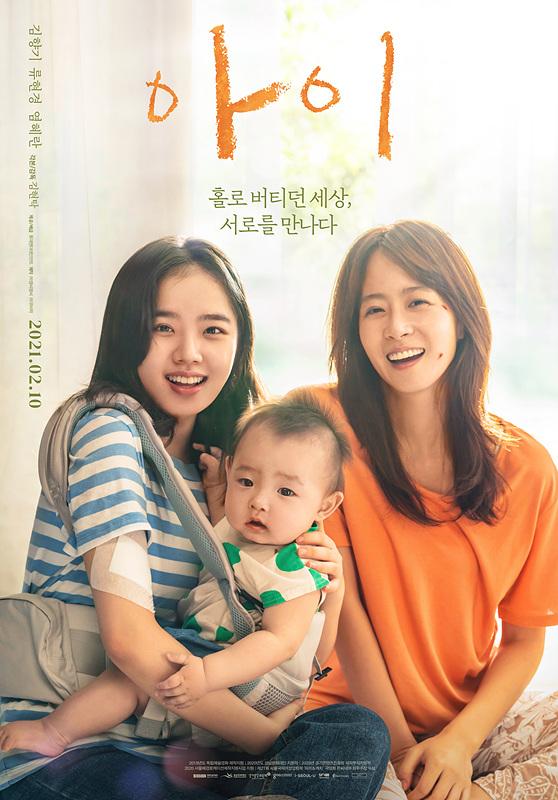 I 2021 South Korea Kim Hyun-tak Kim Hyang-gi Ryu Hyun-kyung Yeom Hye-ran  Drama