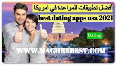 أفضل تطبيقات الدردشة الزواج و التعارف من امريكية 2021