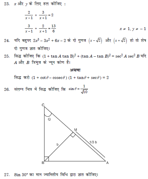 Maths 10 sa 1 Hindi medium sample paper