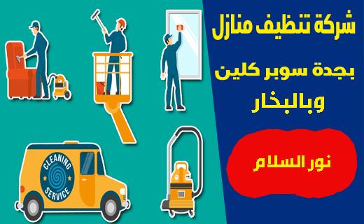 ارخص شركات نظافه بجده-نظافة بالبخار وخصم 40%  اتصل بنا  0558390761