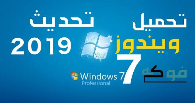 نسخه ويندوز 7 اصليه خاصه باجهزة hp