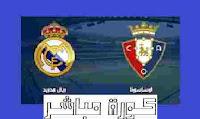 موعد مبارة ريال مدريد واوساسونا بالدوري الاسباني للمحترفين والقنوات الناقلة