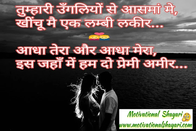 shayari for girlfriend, shayari photo download