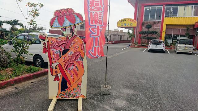 沖縄 琉球漆器