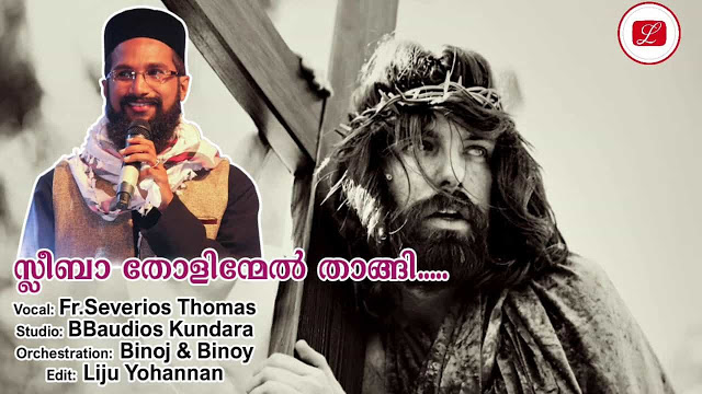 Sleeba Tholinmel Thaangi Lyrics - Malayalam Christian Song - Good Friday First Procession Song