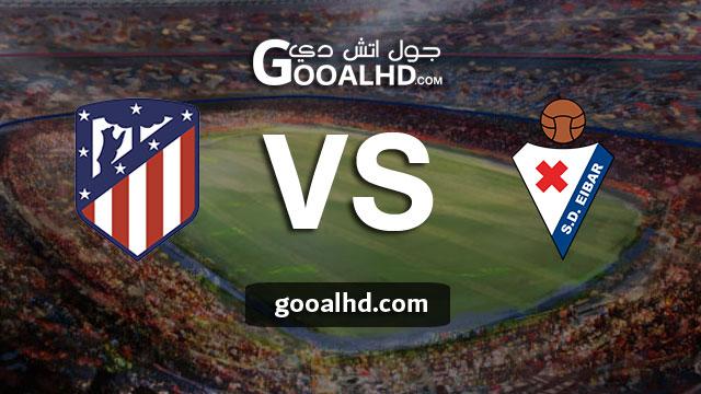 مشاهدة مباراة اتليتكو مدريد وايبار بث مباشر اليوم السبت بتاريخ 20-04-2019 في الدوري الاسباني
