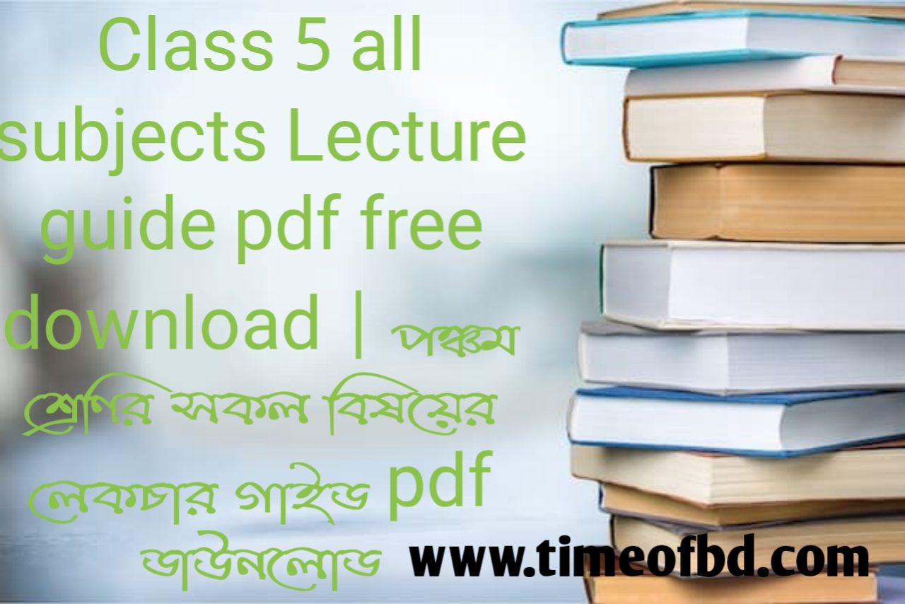 Lecture guide for Class 5, Class 5 Lecture guide 2021, Class 5 the Lecture guide pdf, Lecture guide for Class 5 pdf download, Lecture guide for Class 5 2021, Lecture bangla guide for Class 5 pdf, Lecture bangla guide for Class 5 pdf download, Lecture guide for class 5 Bangla, Lecture bangla guide for class 5, Lecture bangla guide for Class 5 pdf download link, Lecture english guide for Class 5 pdf download, Lecture english guide for class 5, Lecture math guide for Class 5 pdf download, Lecture math guide for class 5,