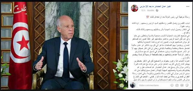 رسالة موجهة الي رئيس الدولة قيس سعيد