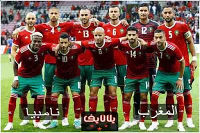 مشاهدة مباراة المغرب وناميبيا بث مباشر اليوم في كاس امم افريقيا 2019