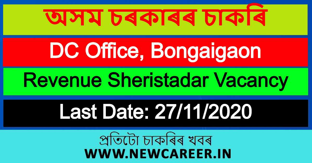 DC Office, Bongaigaon Recruitment 2020, : Apply For Revenue Sheristadar Vacancy
