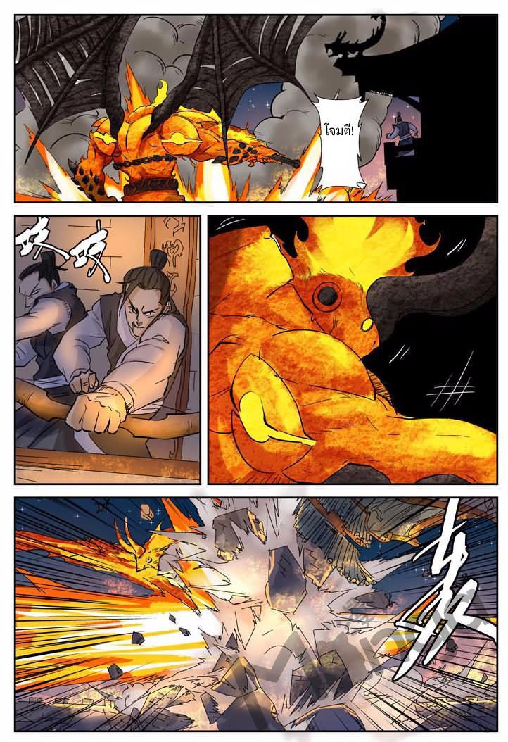อ่านการ์ตูน Tales of Demons and Gods 130 Part 2 ภาพที่ 7