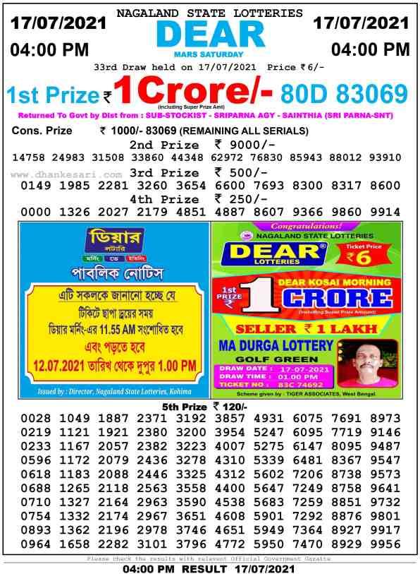 lottery sambad 17 7 2021 Day 4pm