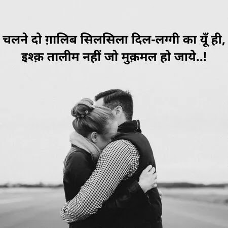 Two Line Shayaris For Love In Hindi