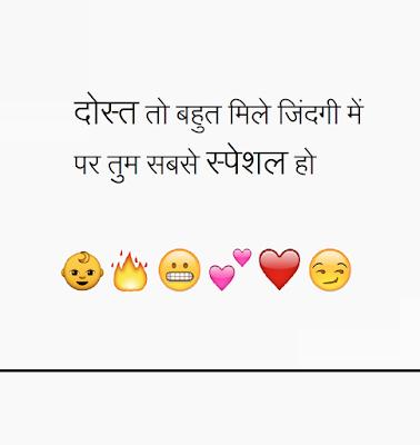 Dosti Status In Hindi