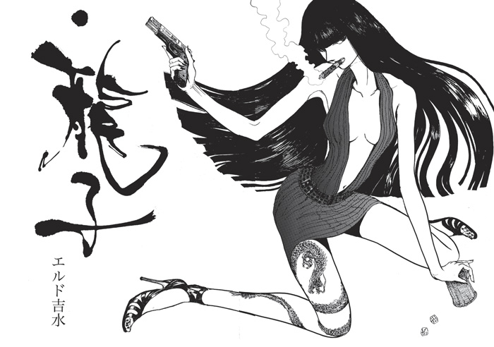 Ryuko manga - Eldo Yoshimizu - Héroes de Papel