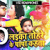 लईका तोहरे के Laika Tohre Ke Papa Kahta (8D Audio) - Neelkamal Singh - Bhojpuri Song Download - www.3daudiosongs.com