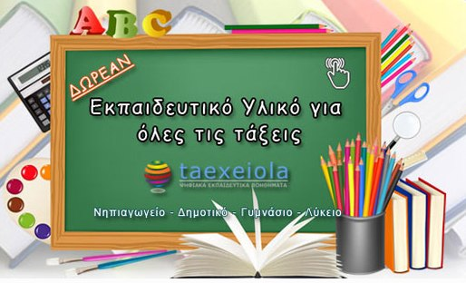 taexeiola - Ένα site, σωστό φροντιστήριο!
