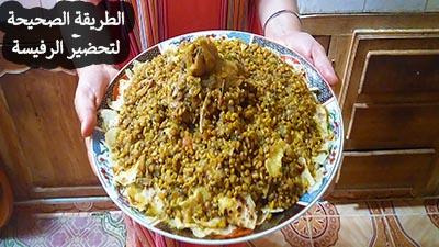 طريقة تحضير الرفيسة المغربية