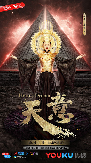 Hero's Dream Poster Tang Yan