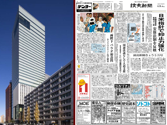 Yomiuri Shimbun Building and issue No. 50,000