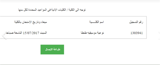 خطوات تسجيل القدرات من عن طريق شبكة الانترنت 2017 موقع التنسيق tansik.egypt.gov.eg