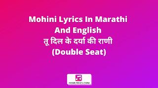 Mohini Lyrics In Marathi And English - तू दिल के दर्या की राणी (Double Seat)