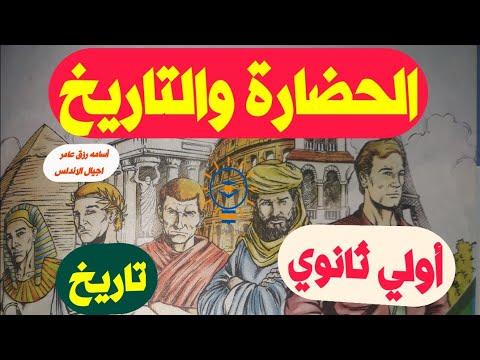 اولي ثانوي - الوحدة الاولي | مدخل لدراسة حضارة مصر والعالم القديم - الدرس الاول الحضارة والتاريخ