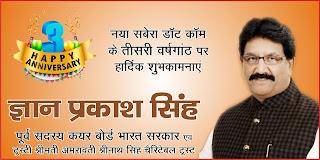 श्रीमती अमरावती श्रीनाथ सिंह चैरिटेबल ट्रस्ट के ट्रस्टी एवं कयर बोर्ड भारत सरकार के पूर्व सदस्य ज्ञान प्रकाश सिंह की तरफ से नया सबेरा परिवार को तीसरे वर्षगांठ की हार्दिक बधाई | #3rdAnniversaryOfNayaSabera