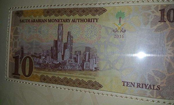 10ريال سعودي الاصدار الجديد