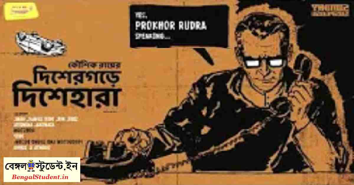 Dishergarh Ey Dishehara by Prokhor Rudra (Kaushik Ray) - Sunday Suspense MP3 Download