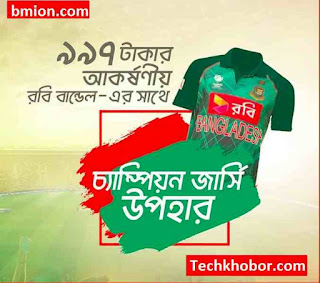 Robi-997Tk-Bundle-Free-Champion-Jersey-4GB-Data-Any-Number-1000Min-200SMS-