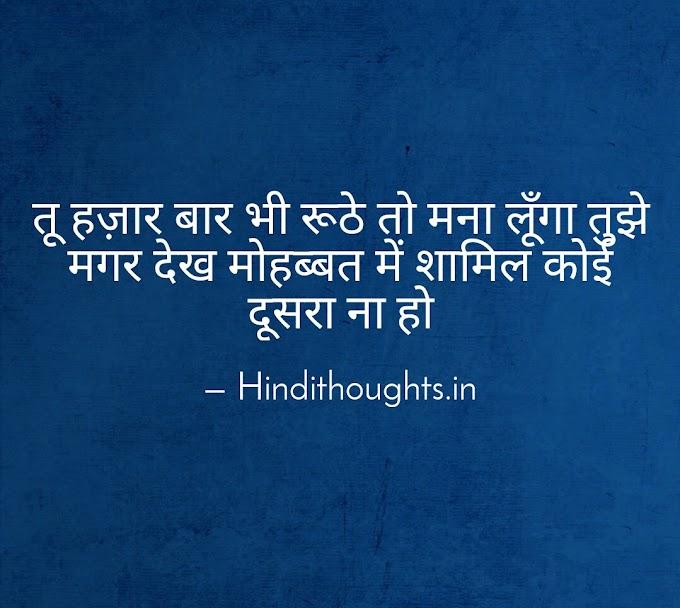 2021 best Love shayari in hindi | best love quotes | 150+ best love suvichar | 2021 pyar suvichar | love shayari