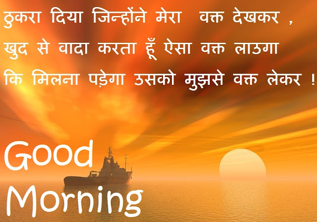 good morning inspirational quote on life in hindi