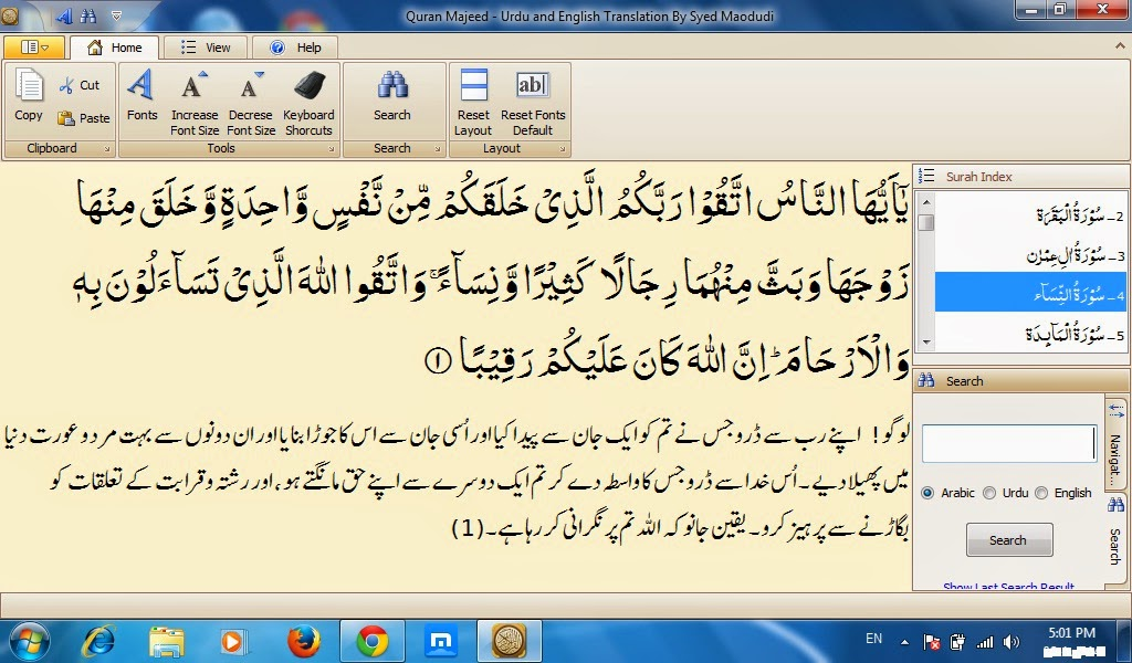 Urdu Islamic Education: Search Quran software download free