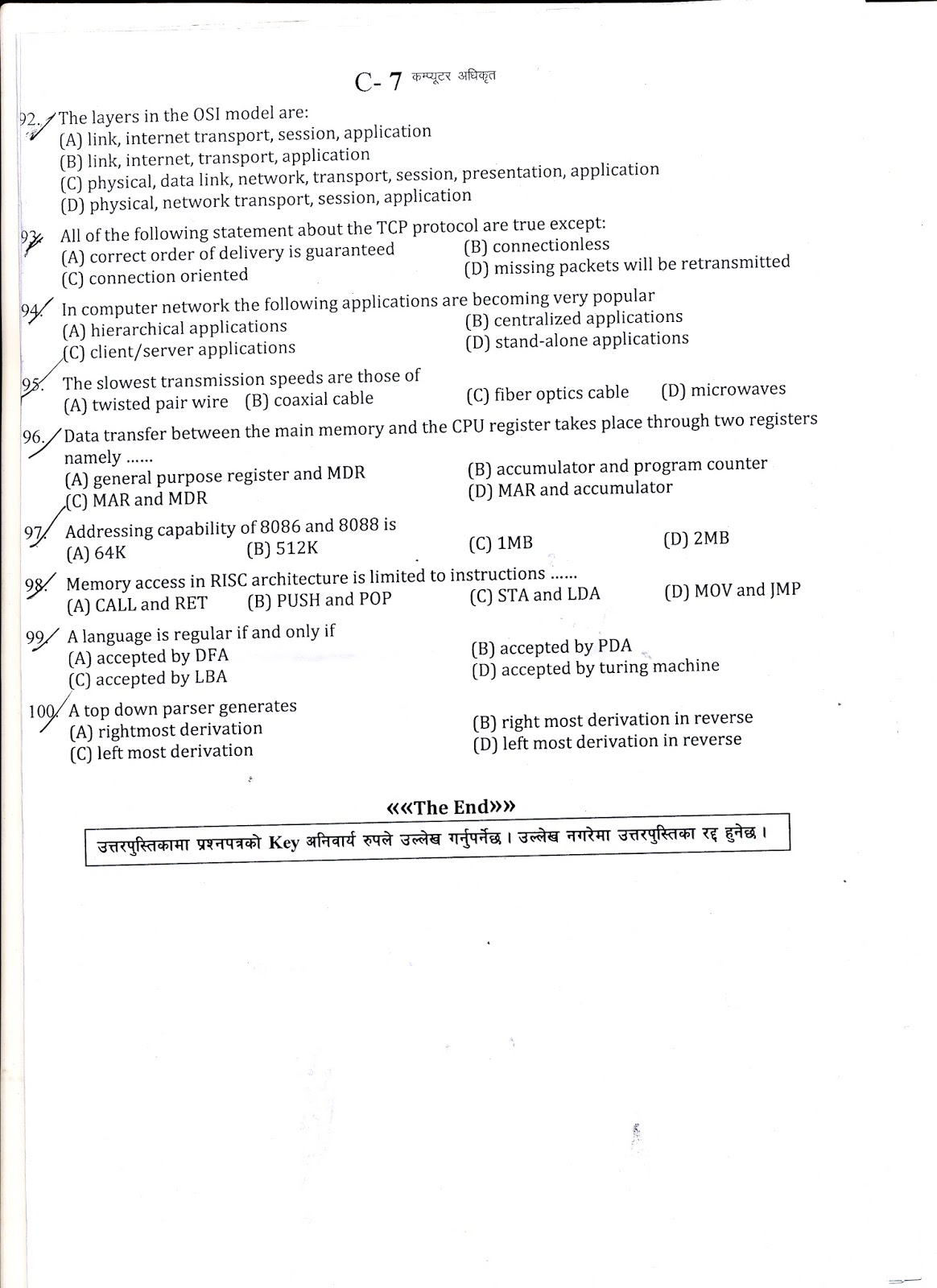 computer officer first paper MCQ