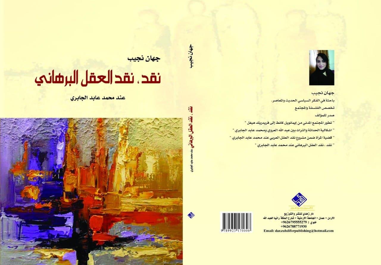 """صدور كتاب جديد للدكتورة جهان نجيب بعنوان """"نقد، نقد العقل البرهاني، عند محمد عابد الجابري"""""""