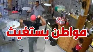 (بالفيديو) مواطن يستغيث ويطالب بالحماية بسبب اعتداء عون امن بالعنف المتكرر و اليومي عليه و على زوجته في محلّه باستعمال الماتراك