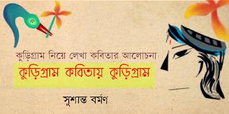 কবিতায় কুড়িগ্রাম। কবিতার আলোচনা। সুশান্ত বর্মণ। Kurigram poems