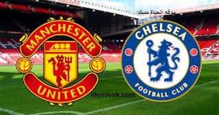 مباراة مانشستر يونايتد وتشيلسي النصف نهائي بتاريخ 19-07-2020 والقنوات الناقلة ضمن كأس الإتحاد الإنجليزي