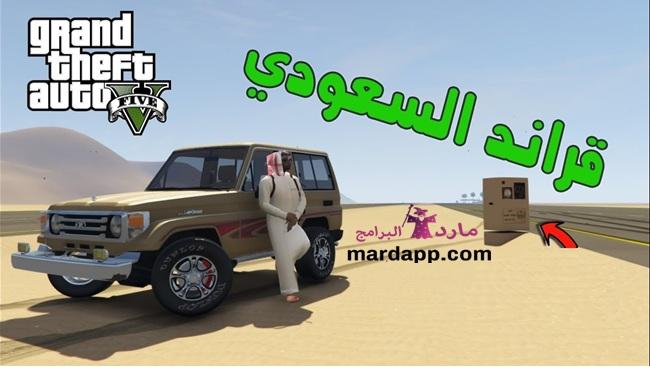 تحميل لعبة جاتا قراند سعودي Gta Sa للكمبيوتر برابط مباشر ميديا فاير