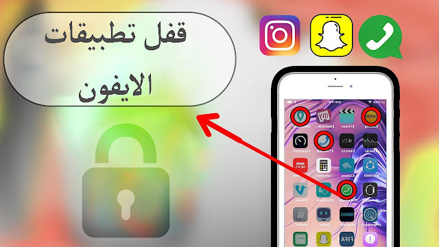 طريقة سهلة لقفل تطبيقات الايفون بكود سري حتى ولو لم يكن هاتفك يدعم القفل والهواتف القديمة . بطريقة سهلة ومجانية .