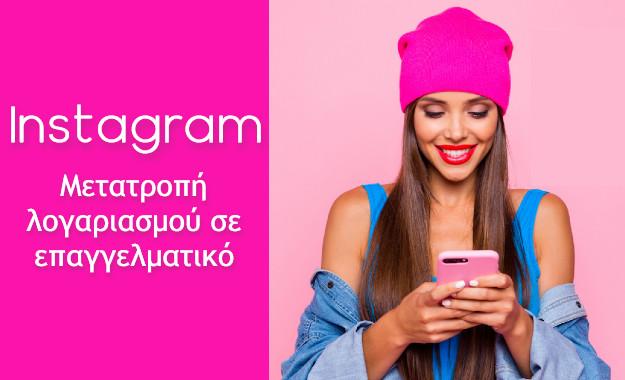 [How to]: Κάνουμε τον λογαριασμό μας στο Instagram επαγγελματικό