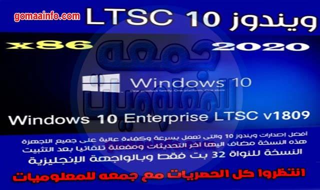 تحميل ويندوز 10 | Windows 10 Enterprise LTSC v1809 x86 | أكتوبر 2020