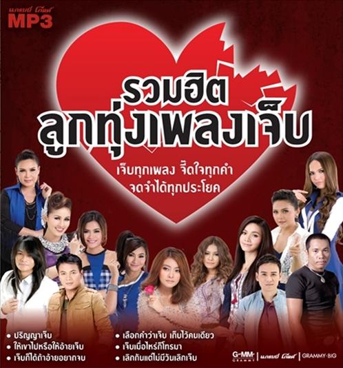Download [Mp3]-[Hot New] เจ็บทุกเพลง จี๊ดใจทุกคำ จดทำได้ทุกประโยค กับ รวมฮิตลูกทุ่งเพลงเจ็บ CBR@320Kbps 4shared By Pleng-mun.com